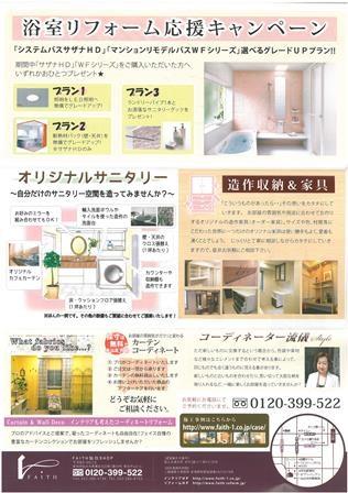 お風呂 リフォーム イベント.jpg