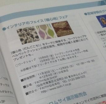 りらく フェイス イベント.jpg