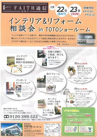 イベント 仙台 リフォーム インテリア.jpg