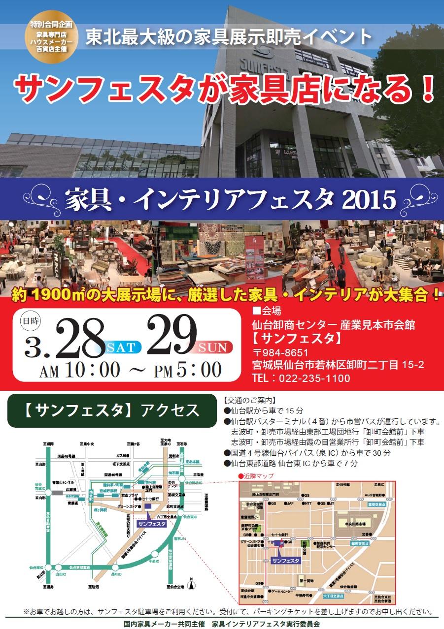 イベント案内201503.jpg