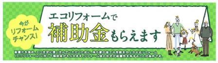 エコリフォーム (2).jpg