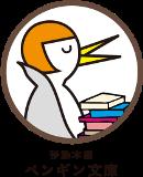 ペンギン文庫.png