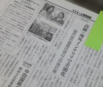 リフォーム産業新聞 メディア掲載 フェイス.jpg