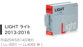リリカラ カタログ ライト.jpg