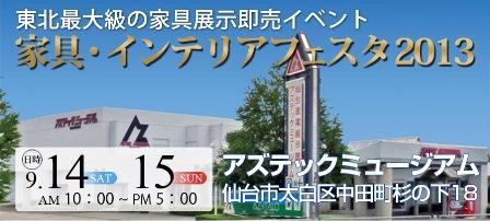 家具インテリアフェスタ2013.jpg