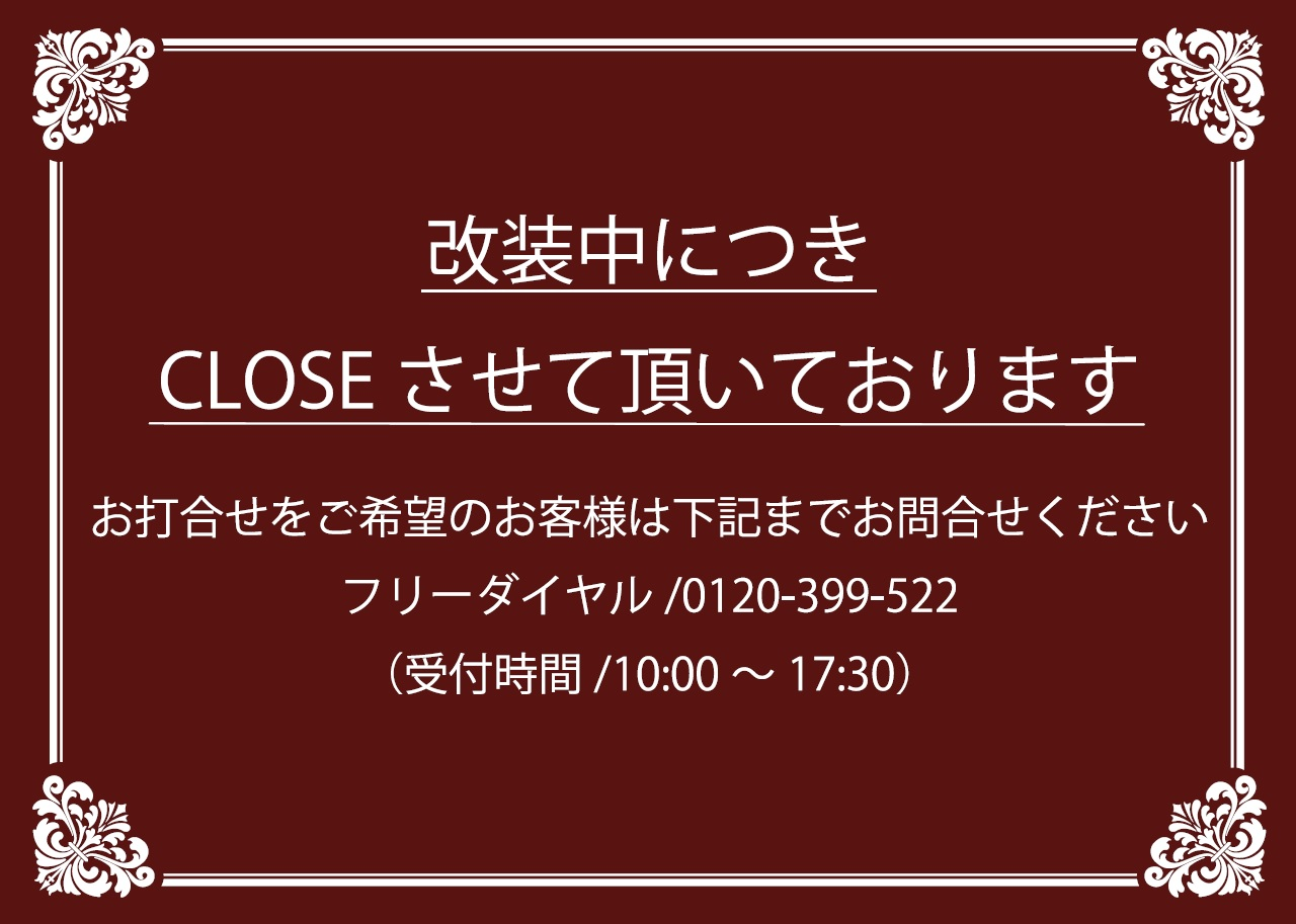 改装お知らせ.jpg