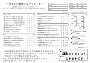 無料チェックシート.JPG
