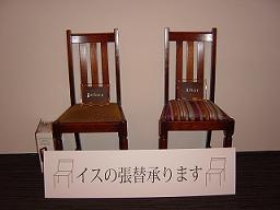 相談会 イス.JPG
