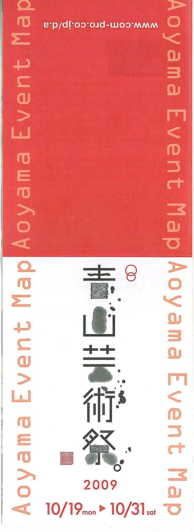 青山芸術祭MAP表紙2.jpg