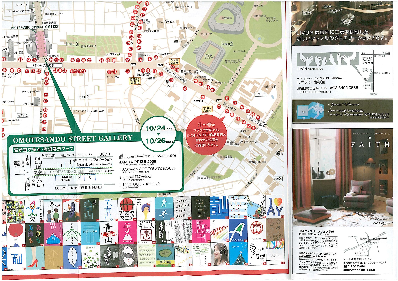 青山芸術祭MAP.jpg