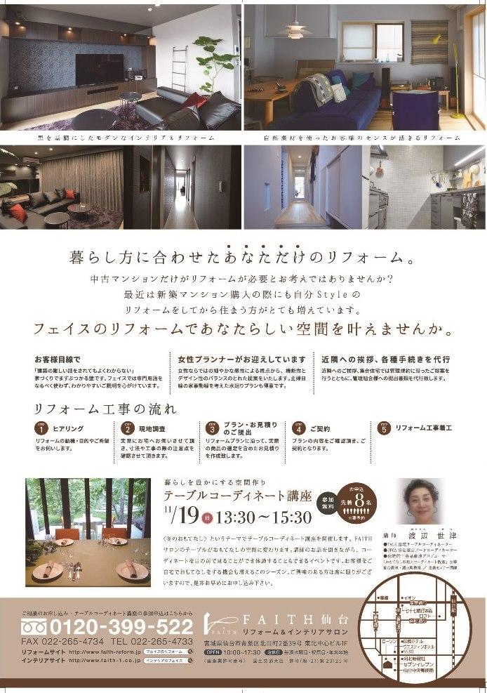 2017デザインリフォーム チラシ (1).jpg