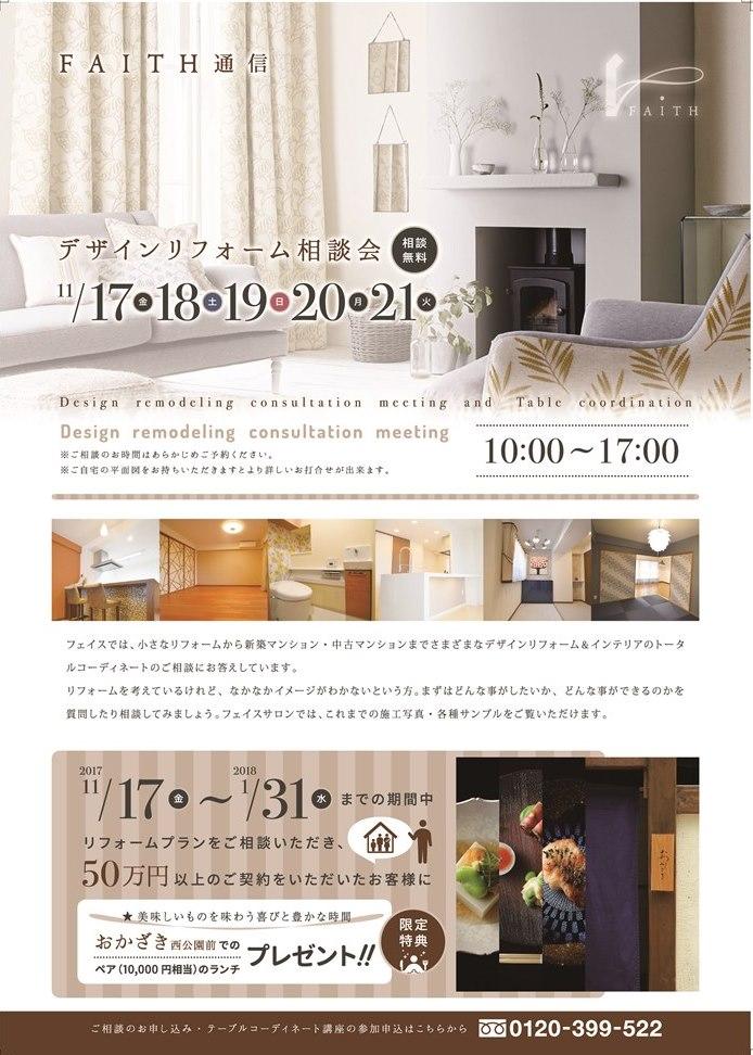 2017デザインリフォーム チラシ (2).jpg
