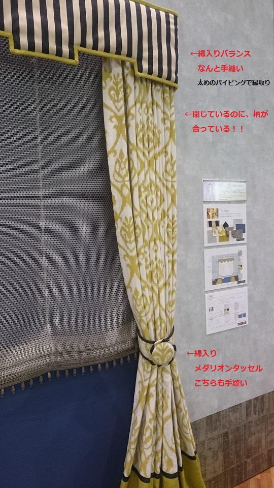 JAPANTEX2016 大阪カーテン技術会 (10)UP.JPG