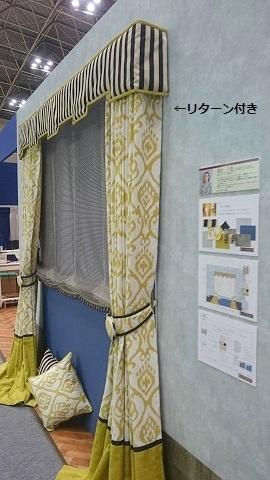 JAPANTEX2016 大阪カーテン技術会 (14)UP.JPG