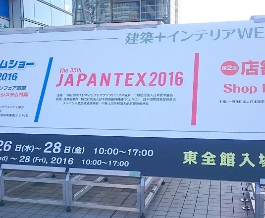 JAPANTEX2016.jpg