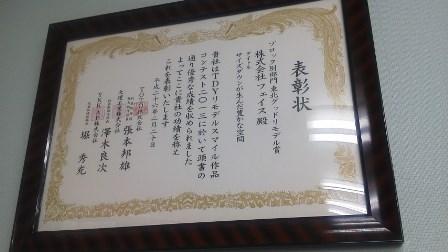 TDYリモデルコンテスト 受賞 2013.jpg