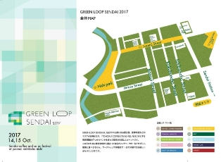 green-loop-sendai2017.jpg